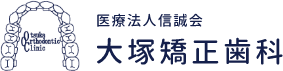 大塚矯正歯科ロゴ